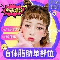 广州自体脂肪面部填充 单部位填充 改善脸型 打造完美童颜 网红脸