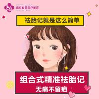 南京激光祛胎记 名医问诊