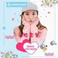 杭州瘦脸针+玻尿酸 V美人瓜子脸  精雕V字脸 塑造精致容颜