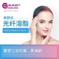 北京光纤溶脂瘦脸单部位 减掉多余脂肪 告别 大胖脸
