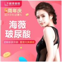 深圳海薇玻尿酸 1ML 不限购 支持正品查验 周年庆玻尿酸免费送!
