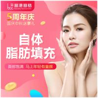 深圳单部位脂肪填充 塑造心形脸饱满俏颜 周年庆玻尿酸免费送