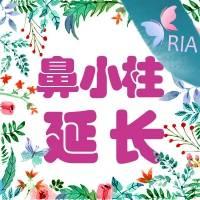 北京鼻综合整形 北京RIA鼻矫正 鼻小柱延长