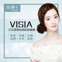 上海VISIA皮肤检测
