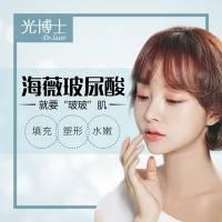上海海薇玻尿酸 1ml 立竿见影 塑型效果好