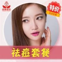 深圳祛痘套餐 祛痘=清痘+红蓝光祛痘+水杨酸