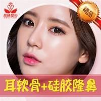 深圳自体耳软骨+硅胶隆鼻 模特征集 最高可全返  做只属于你风格的鼻型!