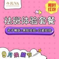 郑州个性化祛斑小疗程 含3次治疗 有效改善色斑/痘印/色沉