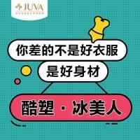 郑州冷冻溶脂 夏日享瘦 躺着就能瘦身的减肥减脂塑形项目 没有恢复期