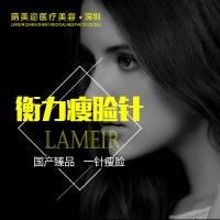 深圳蒳美迩((LaMeir))瘦脸针 50单位 博士注射 支持现场验货