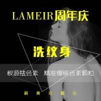 深圳蒳美迩(LaMeir)激光洗纹身 效果自然彻底  还原肌肤本来的样子