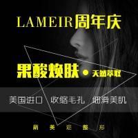 深圳蒳美迩(LaMeir)告别油腻腻  祛痘  嫩肤 美白 一次搞定