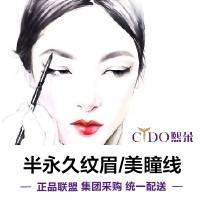 天津韩式半永久发际线纹绣 进口色料纹发际线