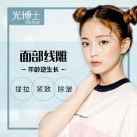 上海埋线提升 童颜线雕提拉紧致 逆龄抗衰小V脸