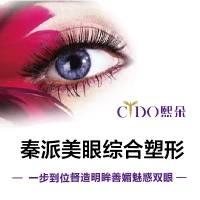 天津眼综合整形 眼部大咖秦宏伟金牌项目 眼部大综合