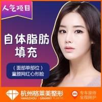 杭州 自体脂肪填充全面部 明星逆龄美颜 火爆预约中 更美童颜少女脸
