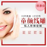 广州逆龄线雕 单部位 全脸轮廓线填充 4根玫瑰大V提拉线+10根蛋白填充线