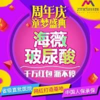 武汉海薇玻尿酸1ml  院庆首支特惠 开学季 周年庆
