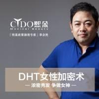 北京女性加密技术 明星政要御用院长艺术植发专区 DHT女性加密植发发际线技术