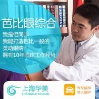 上海眼部综合 7天恢复 打造芭比般眼眸   返现1000