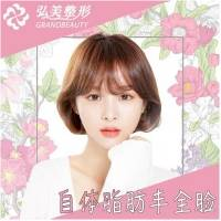 深圳自体脂肪丰全脸 网红必备技能 高存活 打造心形网红脸