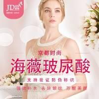 北京海薇玻尿酸 1ML 正品保证 只做专业医疗 每人只限一支