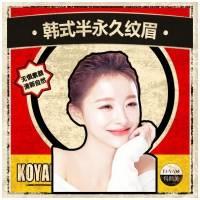 长沙韩式半永久纹眉 自然妆容@科颜美半永久妆技团队