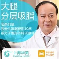 上海大腿吸脂 20余年吸脂经验  何斌亲自手术 专利技术 每日限2台
