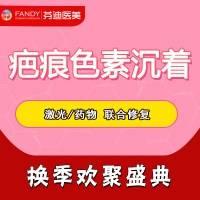 杭州激光祛疤/疤痕/色素沉着 药物联合修复治疗 还你平滑白净肌肤