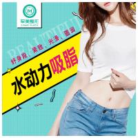 重庆多维立体吸脂周年庆特惠  享瘦 S曲线之旅