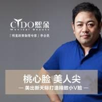 天津李会民艺术植发专区 白富美必备爆款 美人尖种植返现3000