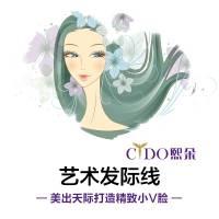 天津李会民亲传弟子艺术植发专区 明星发际线 艺术发际线种植 多维植发技术