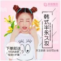 北京半永久纹眼线 韩式定妆  美瞳线  美睫线 免费补色一次