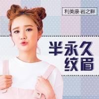 北京韩式纹眉 化妆不费劲 持久 自然