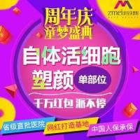 武汉打造baby心形脸 开学季周年庆 领千万红包 院长操刀  均匀填充 拒绝不平