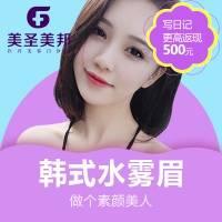 重庆半永久纹眉 29年匠心传承 精心雕刻个性灵动之眉  还有惊喜福利等你来了解