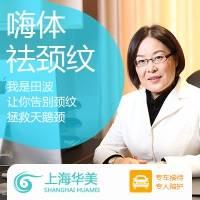上海去颈纹  嗨体祛颈纹 3次疗程套餐  拯救天鹅颈