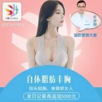 重庆PRP纳米技术自体脂肪丰胸 单次 杜老师 发日记最高返现3000 高成活率