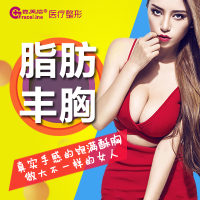 北京齐乐娱乐隆胸 见证跨越增长奇迹 定制动感自然双峰