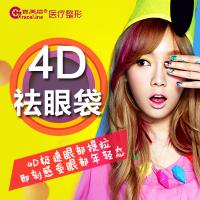 北京4D极塑眼部提拉 去眼袋 即刻感受眼部年轻态 专利Smooth极塑收紧技术