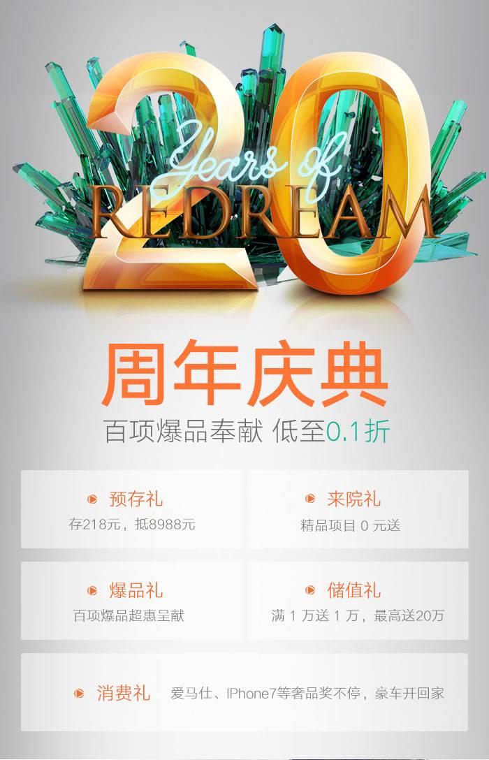 上海韩式隆胸6需來n薇琳周年庆