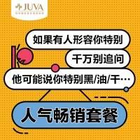 北京光子嫩肤+果酸+补水+医用面膜+皮肤检测 疗程体验价