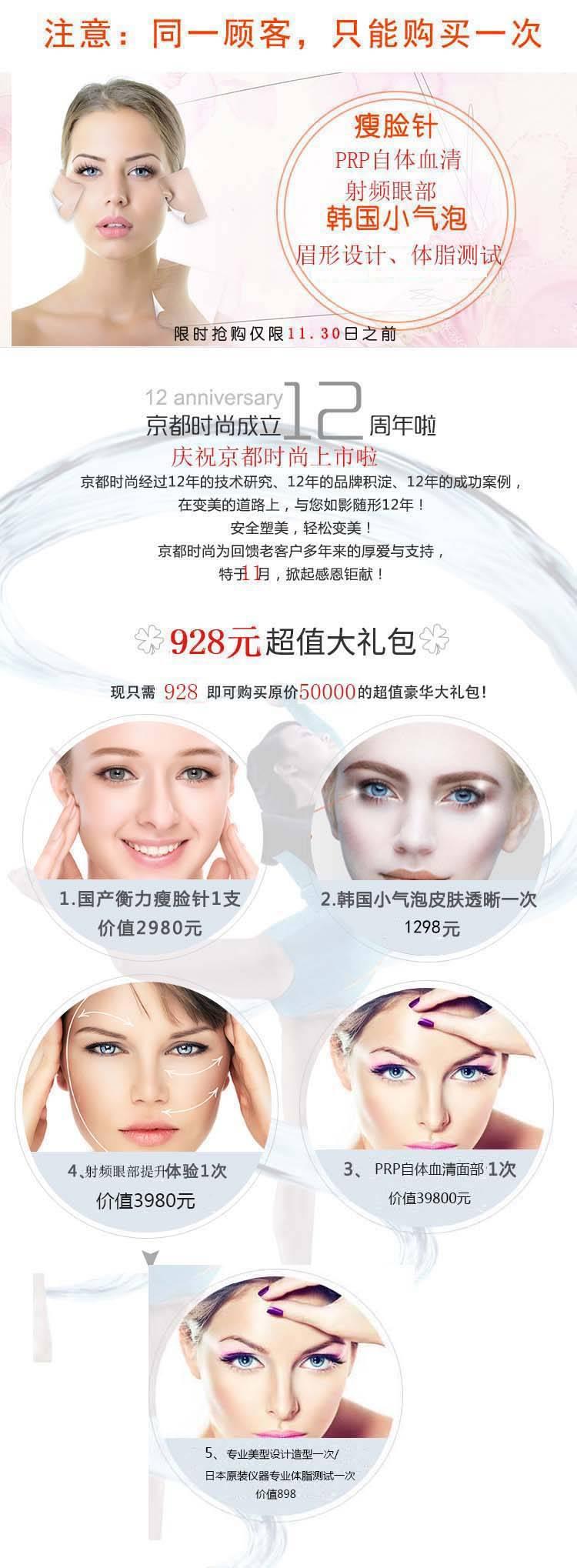 射频针PRP韩国小明星气泡眉形v射频只要92方法减肥瘦身瘦脸排行图片