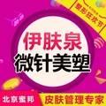 北京微针 私信即送小气泡 伊肤泉微针 紧致毛孔 修复受损细胞