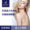 BOTOX保妥适瘦肩针 北京丽都 专业注射 打造优美肩颈线