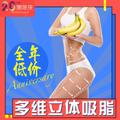 重庆华美多维立体吸脂 单部位吸脂瘦身 想瘦哪里瘦哪里 20周年庆全年低价