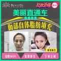 北京自体脂肪面部填充 单部位脂肪填充 术后无淤青 上万真实案例  案例享高额返现