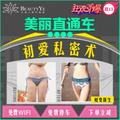 北京处女膜修复术 阴道紧缩术 阴唇整形术 让爱不留遗憾