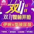 双十一狂欢钜惠 广州进口伊婉V型大分子玻尿酸 会员价1500 女神微整必备