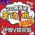 进口伊婉V*3支特价4980元❤红包再减150❤无注射费❤爆品1000元5选2